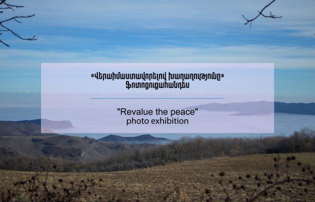 Revalue the Peace photo exhibit
